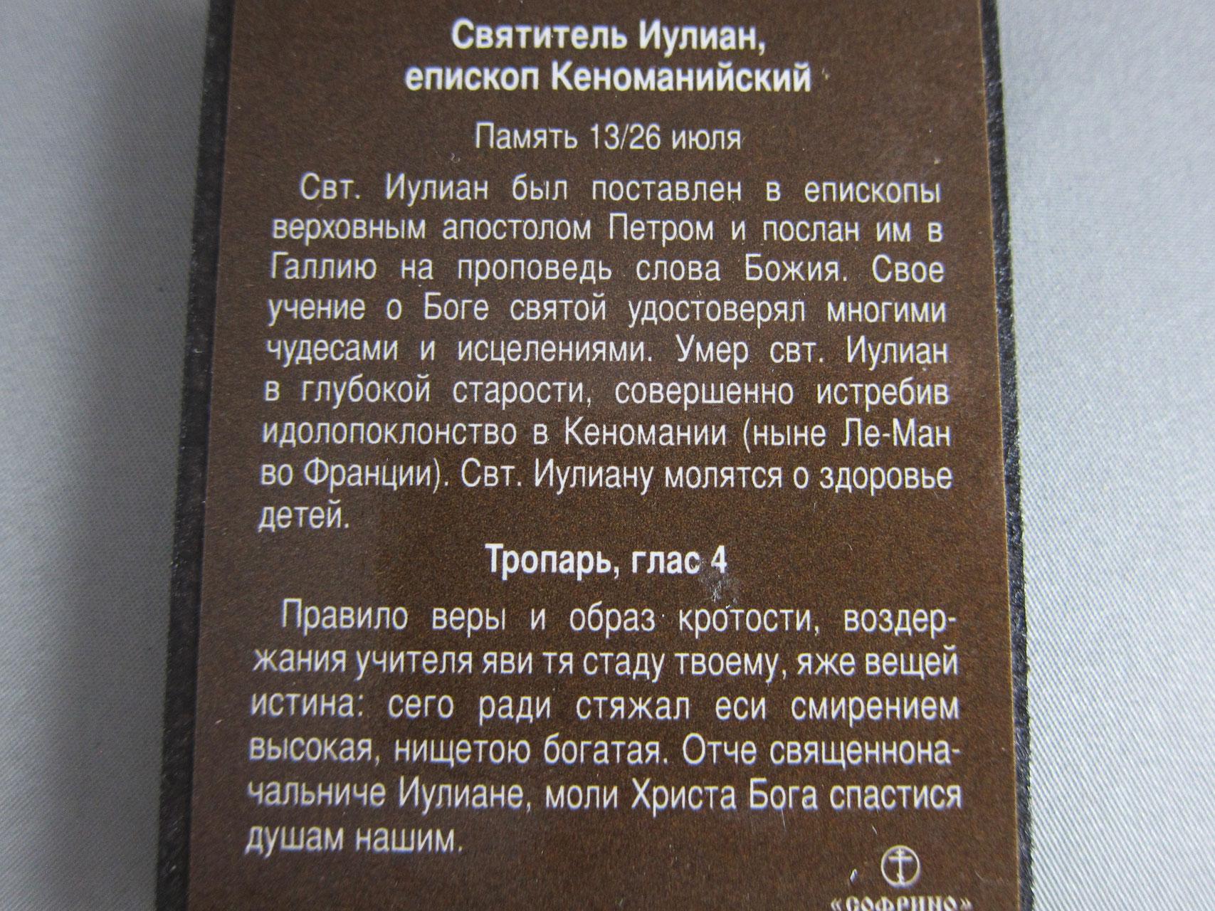 Ikone Rückseite mit kyr. Text